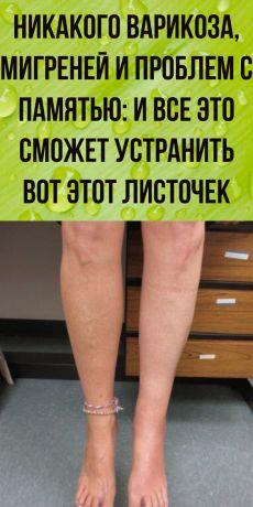 spirál visszér ellen)